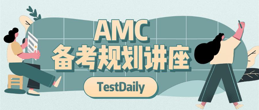 AMC12美国数学竞赛,美国名校必备申请利器,现在了解还不晚!-AMC12备考规划讲座