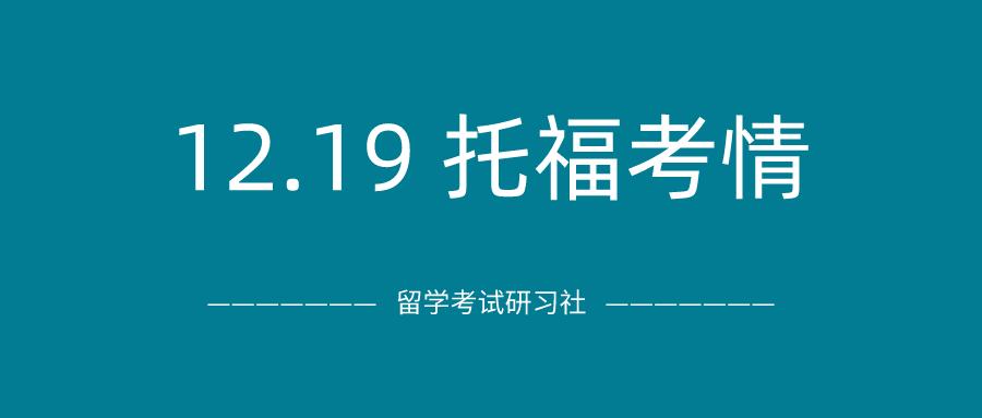 2020年12月19日托福考试真题回顾-口语写作真题答案下载:年末难度上升,写作长题干+新题目,还遇到双加试?