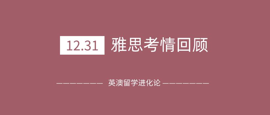 2020年12月31日雅思考试真题及答案:2020年最后一场雅思终于落下帷幕!