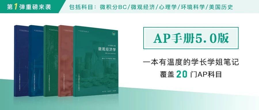 TD AP手册2021版重磅出炉!官方大纲改革后首发,从入门到5分一册搞定!