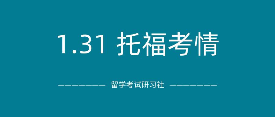 2021年1月31日托福考试真题回顾-口语写作真题答案下载:年前最后一次考试,惊现GRE难度独立写作