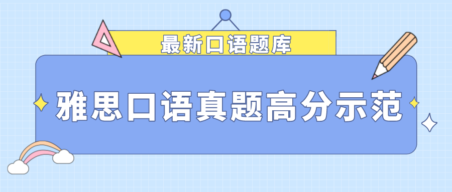 雅思口语真题part2&3高分范文+音频:Describe an old friend that you got in contact again