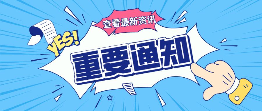 重要!2021年1月16雅思口语考试安排更新!天津考点取消2021年1月2月多场雅思考试!