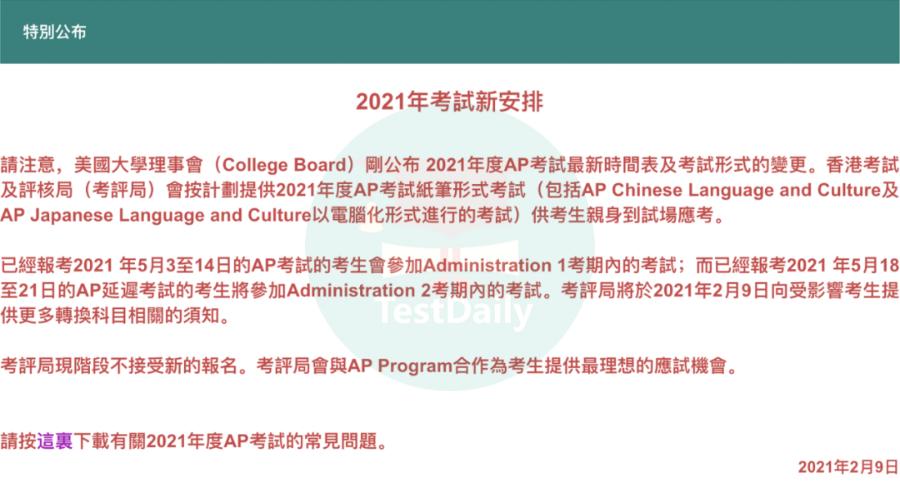 2021年香港AP考试接受线上家考!如何申请转考?转考条件是什么?|| 附详细AP转考说明