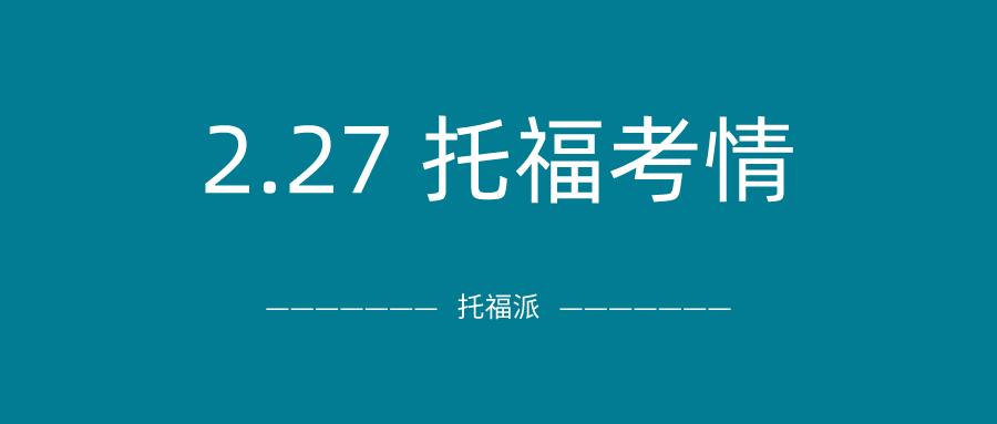 2021年2月27日托福考试真题回顾-口语写作真题答案下载:年后线下第一场!听力给了我当头一棒