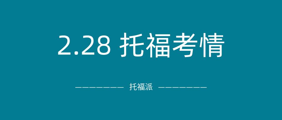 2021年2月28日托福考试真题回顾-口语写作真题答案下载:独立口语旧题重考,你考的怎么样?