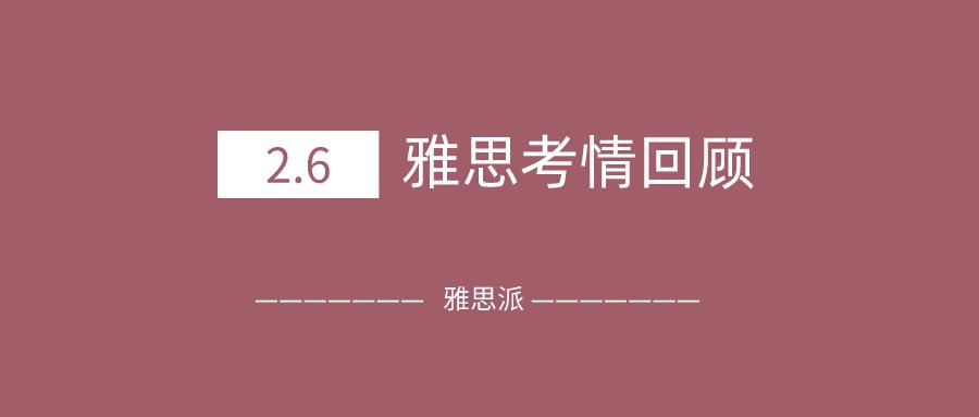 """2021年2月6日雅思考试真题及答案:春节前来自BC的""""大礼""""居然是这个!"""