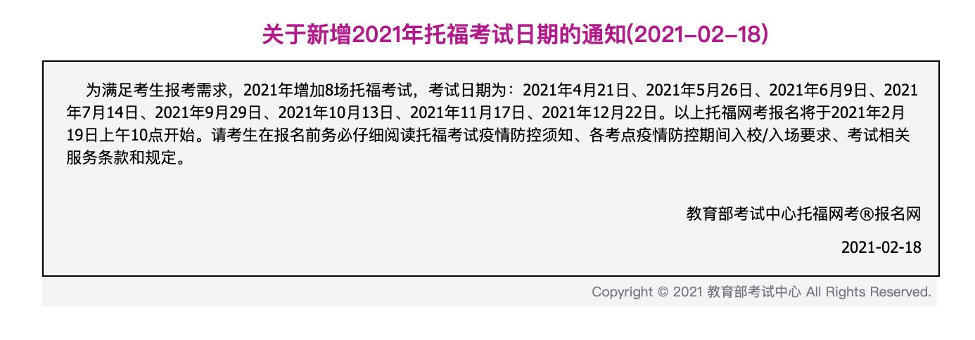 NEEA最新通知!2021年4月-12月新增8场托福考试,2021年2月19日上午10点开放报名!