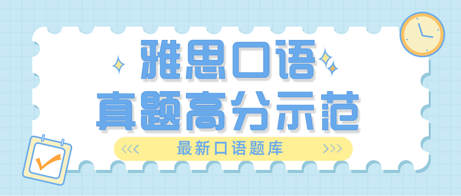 2021年1-4月雅思口语真题part2&3高分范文+音频:Describe a famous person you are interested in