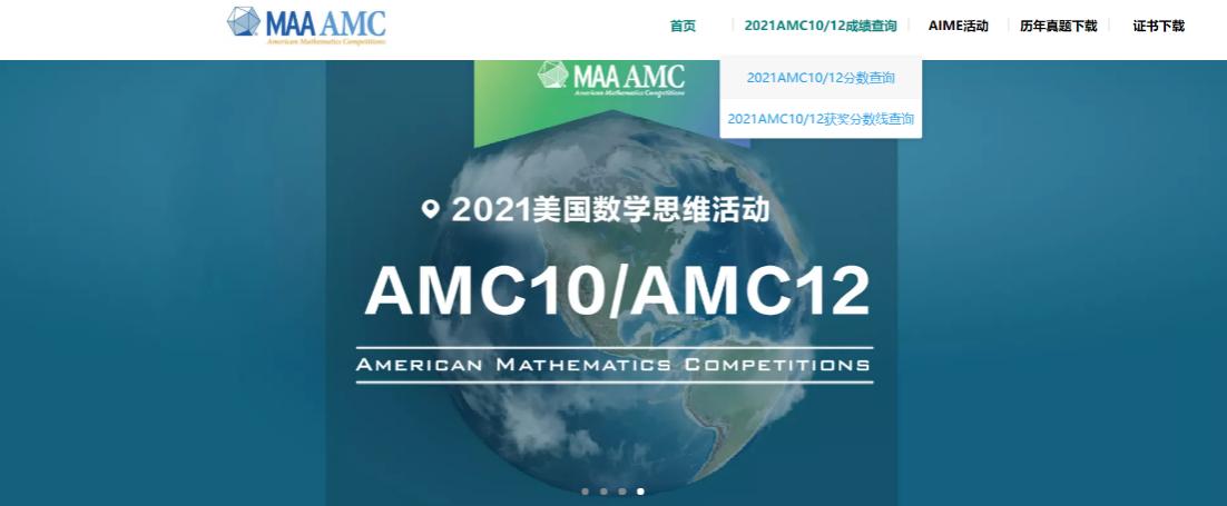 AMC10/12和AIME成绩查询方式汇总-美国数学竞赛AMC/AIME