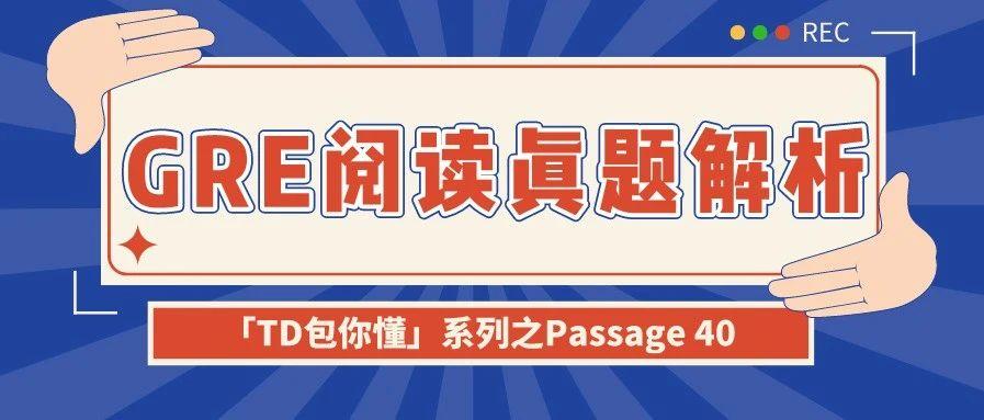 GRE阅读机经真题答案详细解析之:Passage 40-「GRE阅读真题」免费下载