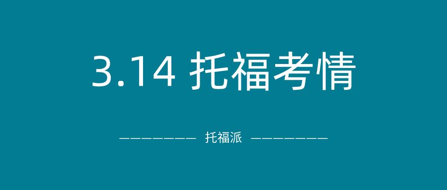 2021年3月14日托福考试真题回顾-口语写作真题答案下载:1314的托福你爱了吗