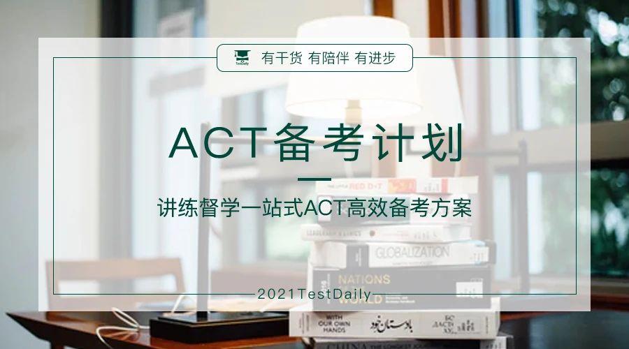 ACT考试培训机构哪家好?ACT培训班重磅来袭,带你一站式备考ACT-ACT考试培训