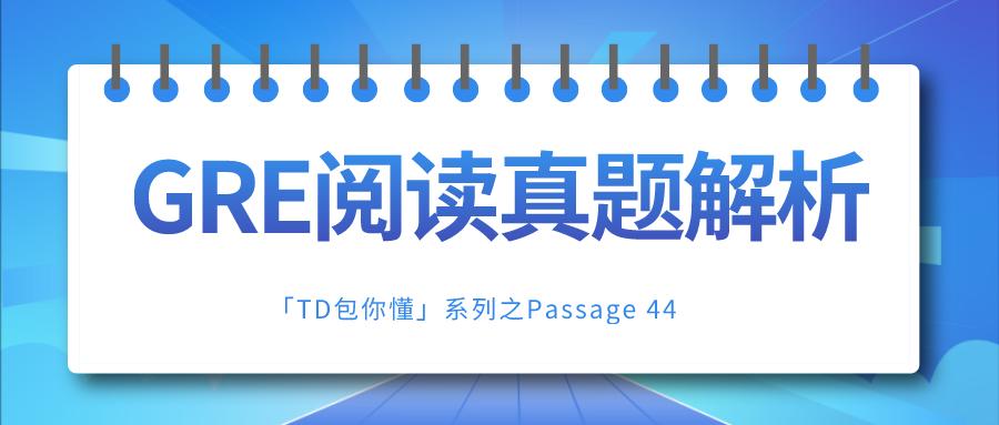 GRE阅读真题及解析系列:Passage 44 -GRE阅读真题免费下载