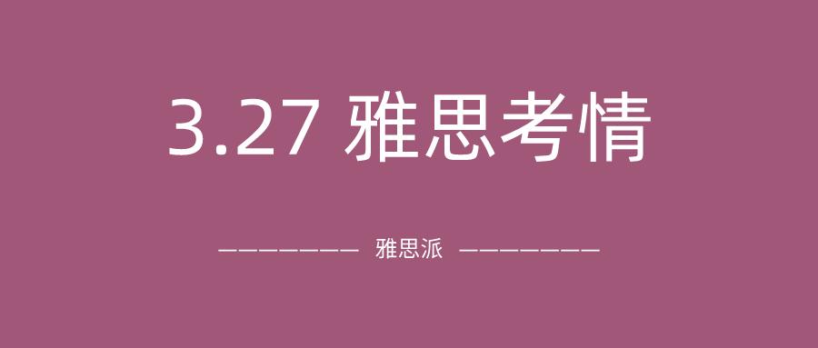 2021年3月27日雅思考试真题及答案:考试难度不大,考到就是赚到!