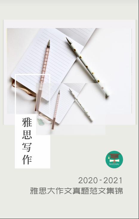 2020-2021年40篇雅思大作文真题范文集锦发布,免费下载-雅思大作文范文合集