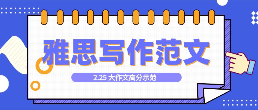 2021年2月25日雅思考试真题:大作文题目及高分范文