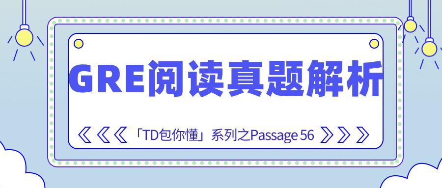 GRE阅读真题机经及答案解析系列:Passage 56 -GRE阅读真题免费下载