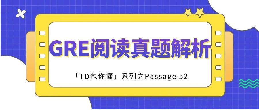 GRE阅读真题机经及答案解析系列:Passage 52 -GRE阅读真题免费下载