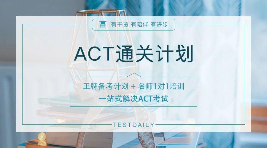 ACT考试培训机构推荐:ACT通关计划,TD名师1对1,一站式搞定ACT标化!