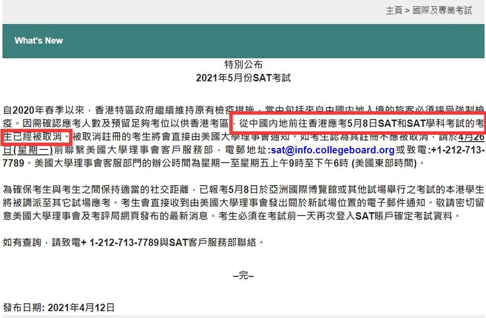 """香港5月中旬启动""""来港易""""计划!大陆考生有望参加2021年8/10月香港SAT考试!"""