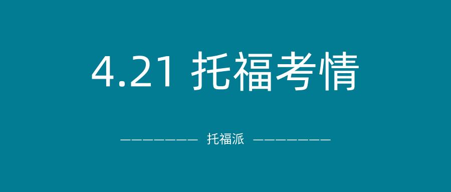 2021年4月21日托福考试真题答案下载:线下加场考试口语再现原题!