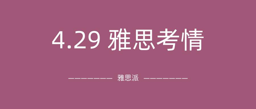 2021年4月29日雅思考试真题及答案:听力写作地图题双杀!
