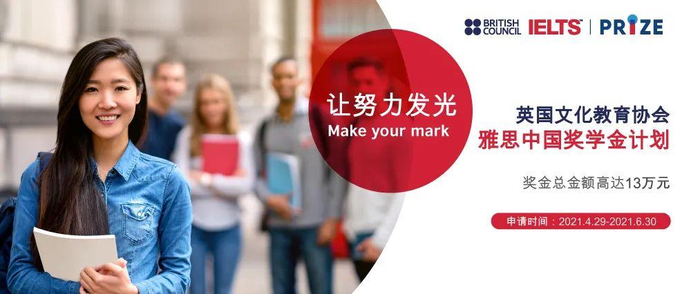 雅思官方宣布:英国文化教育协会推出首届雅思中国奖学金计划