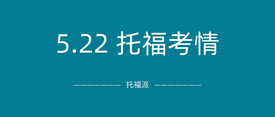 2021年5月22日托福考试真题答案下载:有新题出现!难度中等,独立口语较为常规