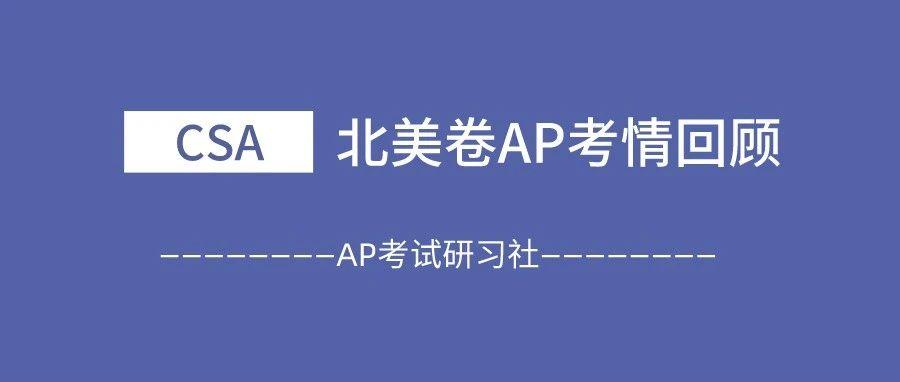 2021年AP计算机CSA北美卷FRQ真题下载:有难题,但整体难度适中