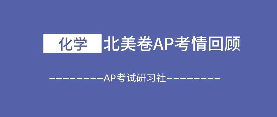 2021年AP化学北美卷FRQ真题下载:难度适中,题目比往年更灵活