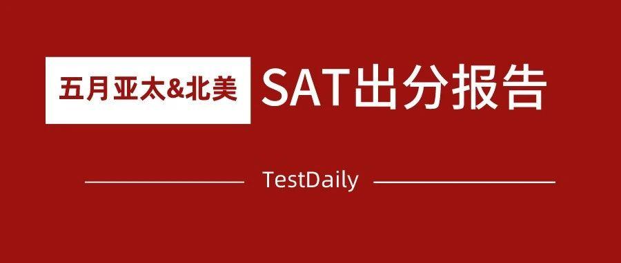 2021年5月亚太/北美SAT出分:考试难度回归正常,同学们都感动哭了!