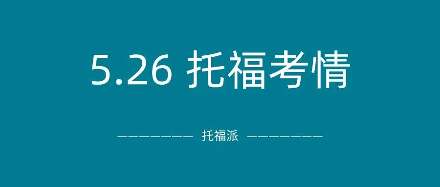 2021年5月26日托福考试真题答案下载:托福加场听力有被难到,不过独立写作和阅读又命中了!