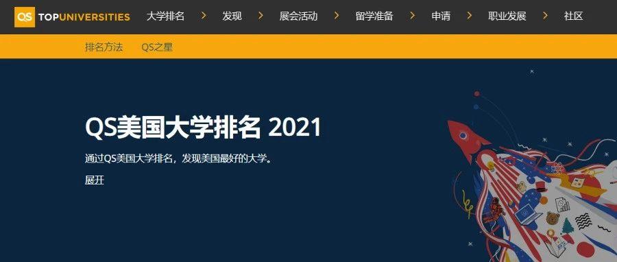 QS发布2021年美国大学排名!UCLA怒进前5,NYU闯进前10!