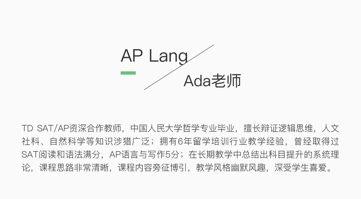 2021年AP英语语言与写作考试真题回顾及答题思路讲解|附2021北美FRQ真题卷领取