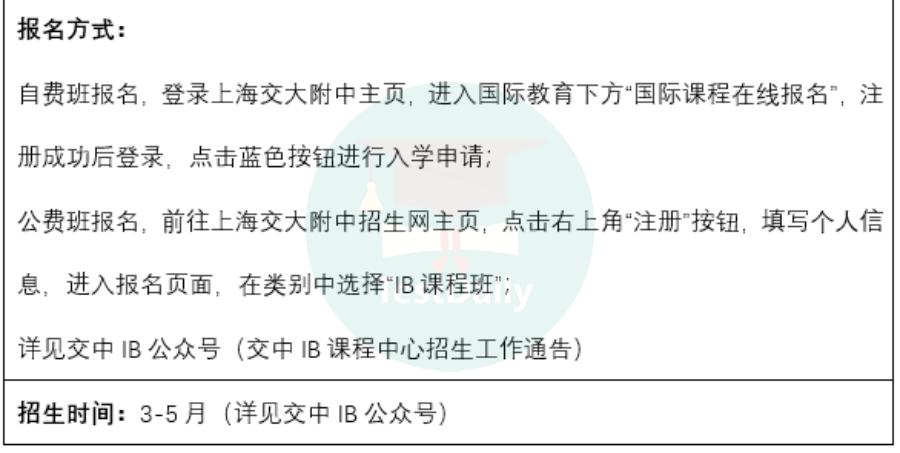上海交大附中IB国际班好吗?学费是多少?-交大附中国际学校IB就读体验