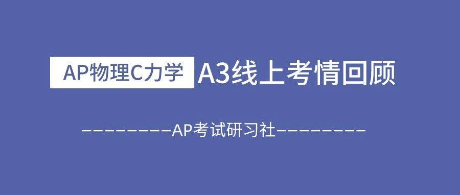 2021年AP物理C力学A3考试真题及考情回顾:没有FRQ难度就降低了吗?并不会!