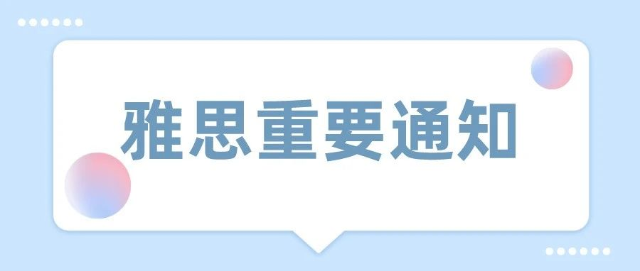 重要!2021年6月广州机考中心取消部分雅思考试!   附部分考点变更安排