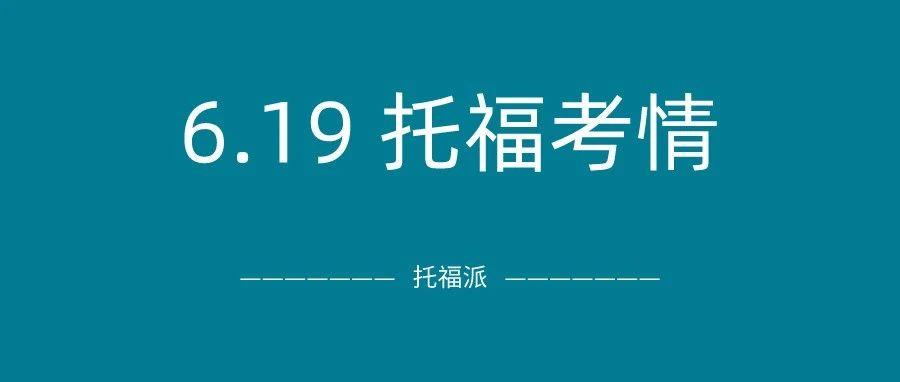 2021年6月19日托福考试真题答案下载:阅读听力双加试,独立写作有一定难度