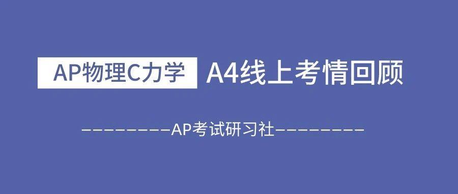 2021年AP物理C力学A4考试真题及考情回顾:转动题数量多考点全,函数图像题种类丰富