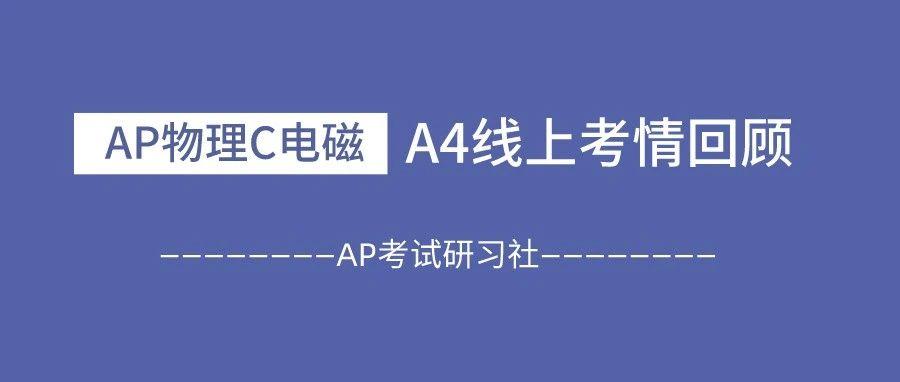 2021年AP物理C电磁A4考试真题及考情回顾:整体难度不高,题目常规,计算量也不大