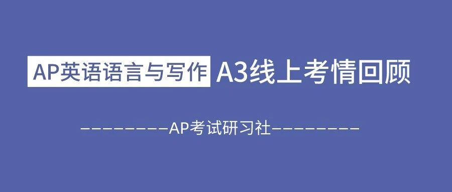 2021年AP英语语言A3考试真题及考情回顾:MCQ新题型难度一般,常规题型和FRQ略难