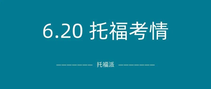 2021年6月20日托福考试真题答案下载:独立写作命中!阅读原题多,你考到了吗?