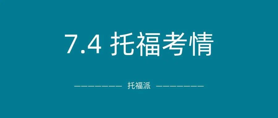 2021年7月4日托福考试真题及答案下载:独立口语/写作+综合口语3命中!你分手了吗?