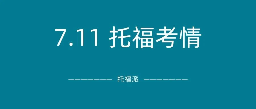 2021年7月11日托福考试真题及答案下载:听力我跪了!