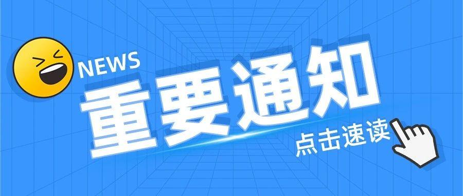 更新!南京、苏州等地取消2021年7月、8月雅思考试,湖北部分雅思考点考场变更