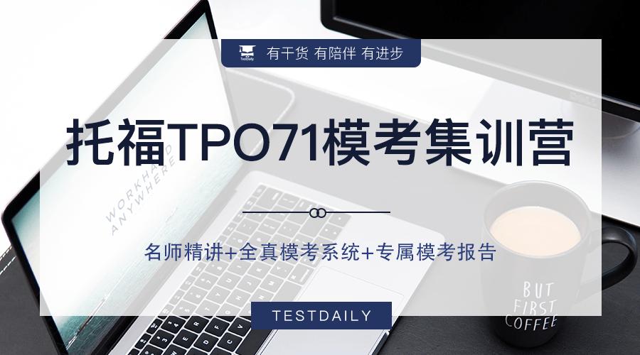 托福TPO71最新版来了!还原真实考试情景+名师精讲+口语写作批判,助力差缺补漏冲刺100+