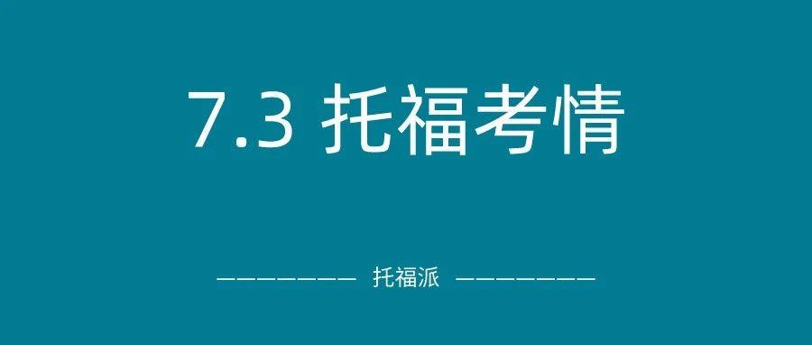 2021年7月3日托福考试真题答案下载:7月第一场考试,又被听力难住了