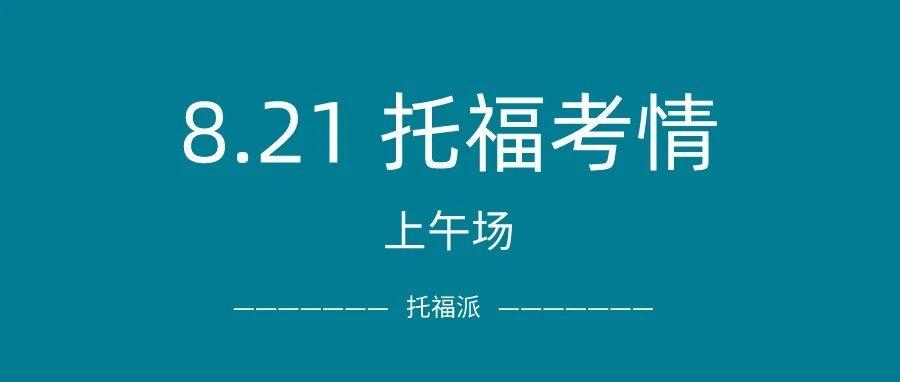 2021年8月21日下午场托福真题回顾:独立口语再次命中!
