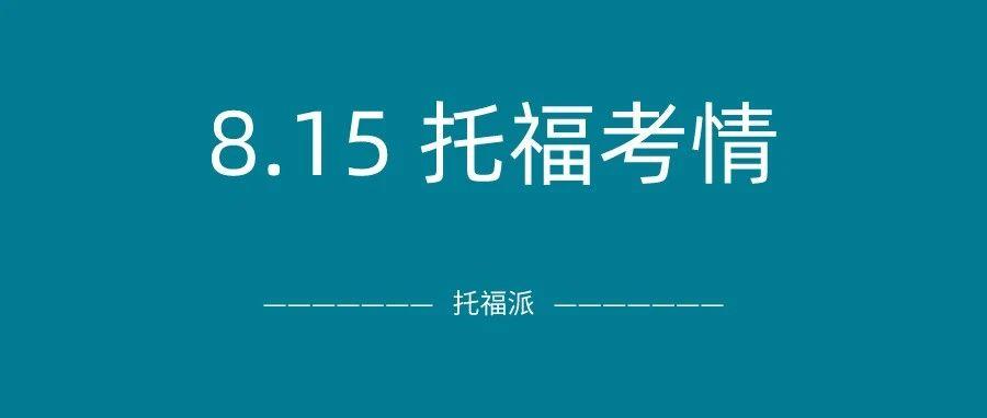 2021年8月15日托福真题回顾-口语写作答案下载:独立写作&口语双双命中!